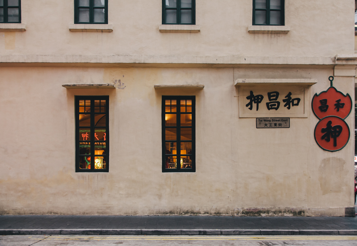 The Pawn Hong Kong – historical building and architecture – for Home Journal