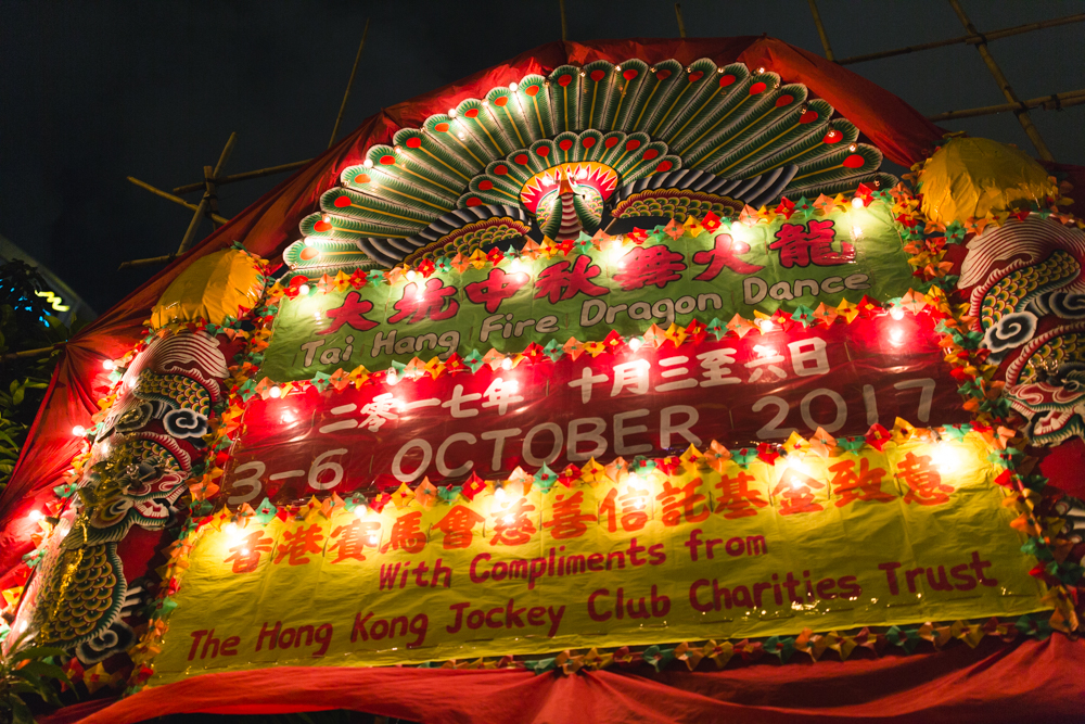 Tai Hang Fire Dragon Dance – Mid Autumn Festival in Hong Kong